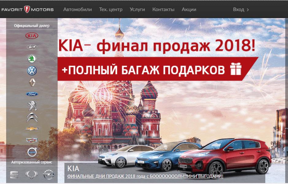 Фаворит Моторс