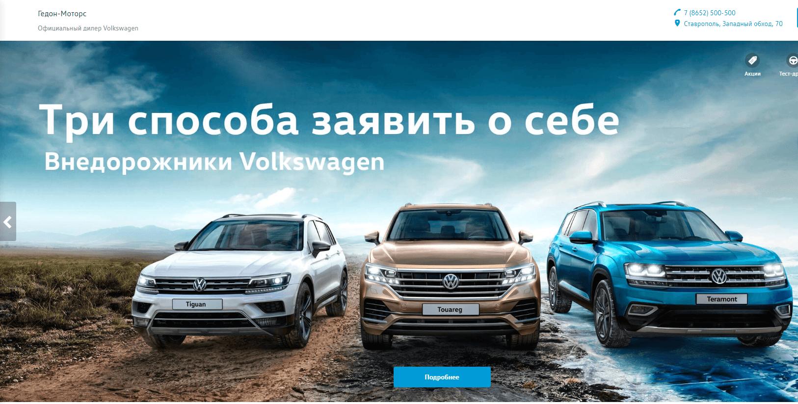 Гедон-Моторс