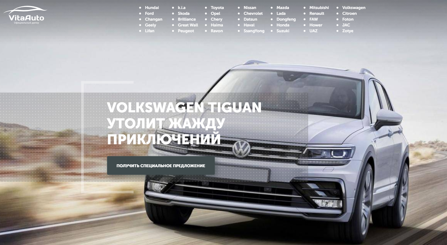 Vita Auto (Вита Авто)
