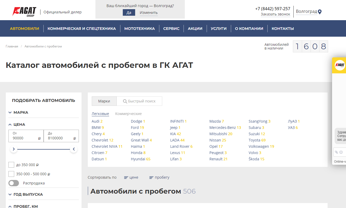 Агат-Профи Волгоград