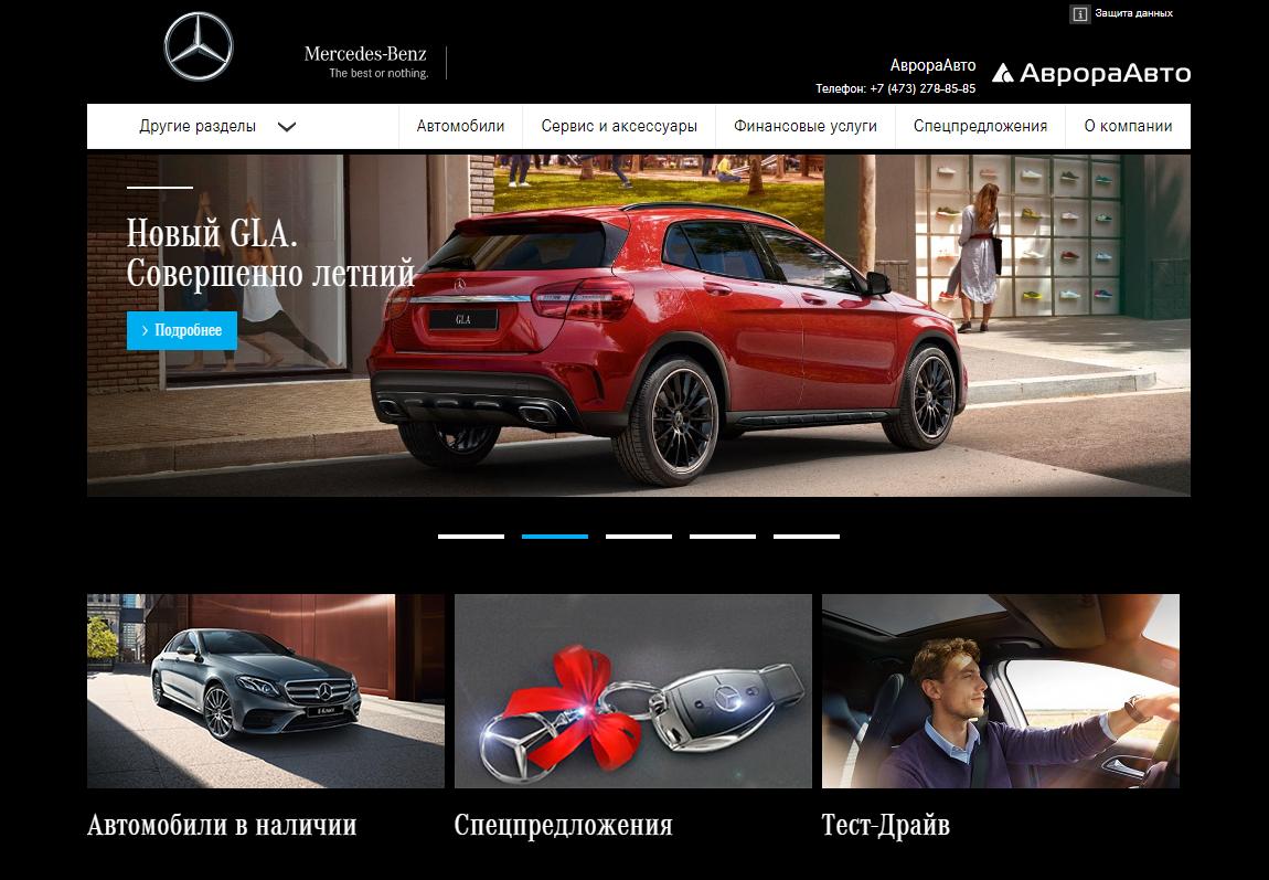 Аврора Авто Воронеж