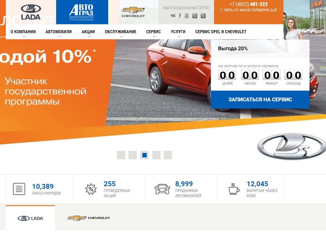 Автоцентр-Тверь