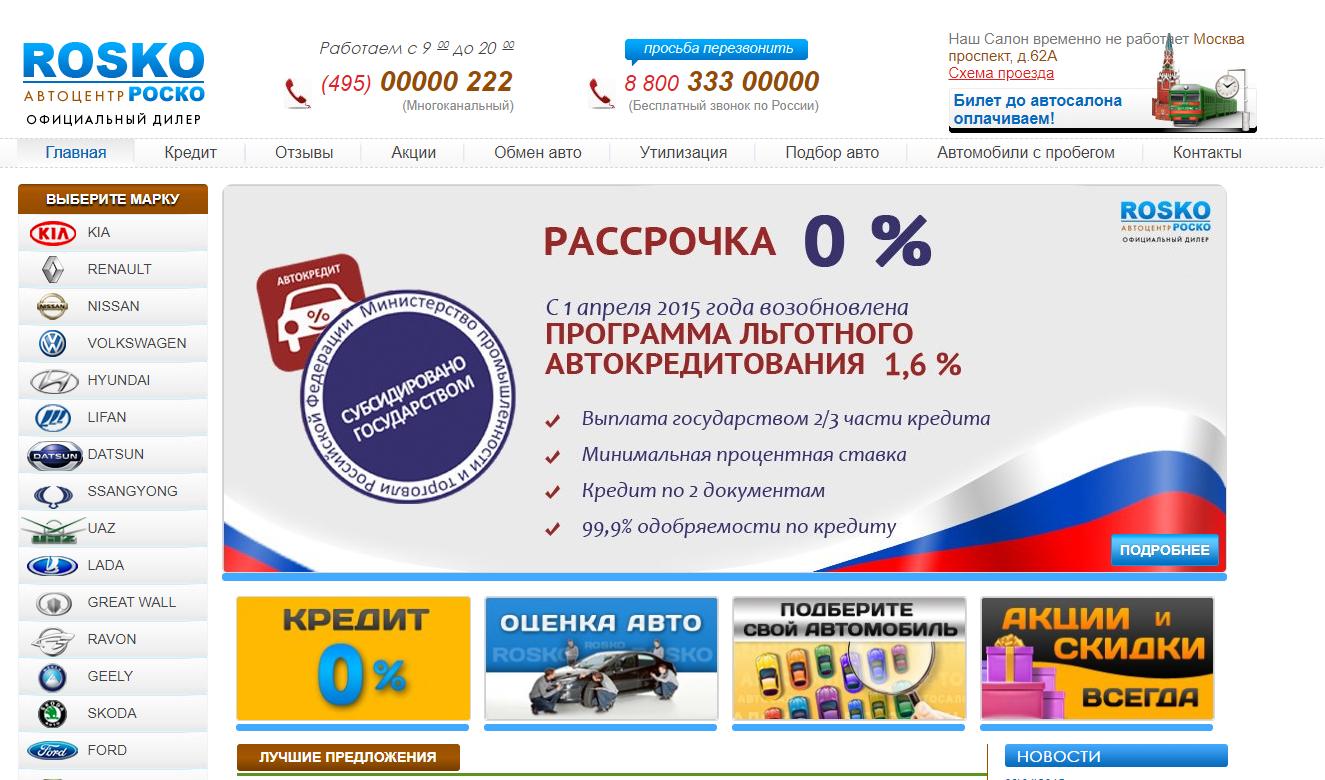 Автоцентр Роско