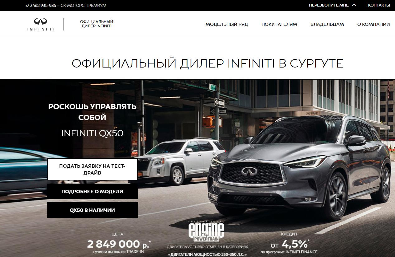 СК-Моторс Премиум